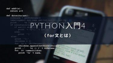 python入門4(for文とは)