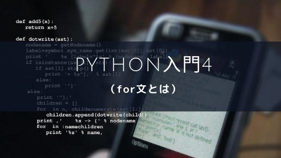 python入門、for文とは