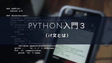 python入門3(if文)