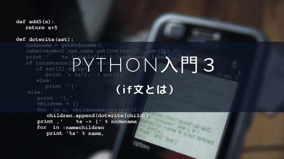 python入門、if文とは