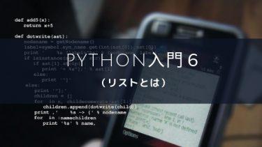 python入門6(リストとは)