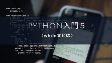 python入門5(while文とは)