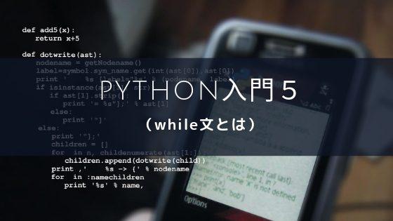 python入門、while文とは