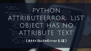 AttributeError: 'list' object has no attribute 'text'解決法