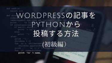 wordpressの記事をpythonから投稿する方法(初級編)
