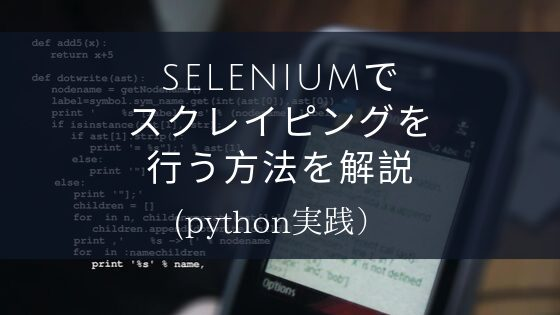seleniumでスクレイピングを行う方法を解説
