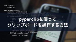 pyperclipを使って クリップボードを操作する方法