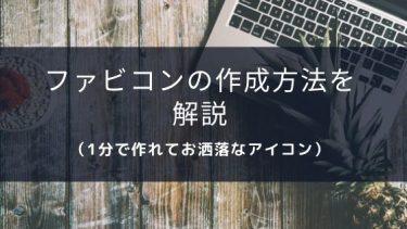 ファビコンの作成方法を解説【1分で作れてお洒落なアイコン】