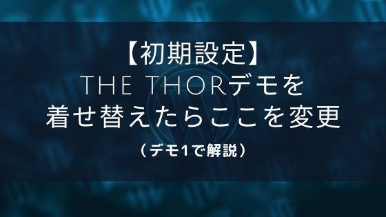 【初期設定】THE THORデモを着せ替えたらここを変更【デモ1で解説】