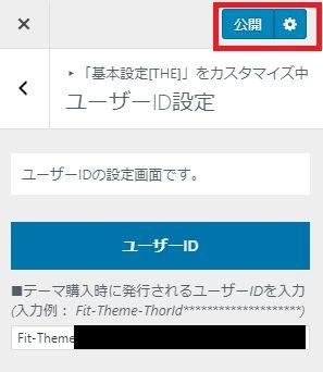 更新用ID