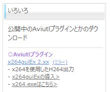AviUtl_4