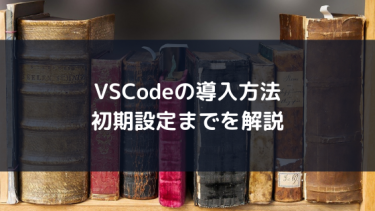VSCodeの導入方法|初期設定までを解説
