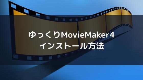 ゆっくりMovieMakerインストール方法