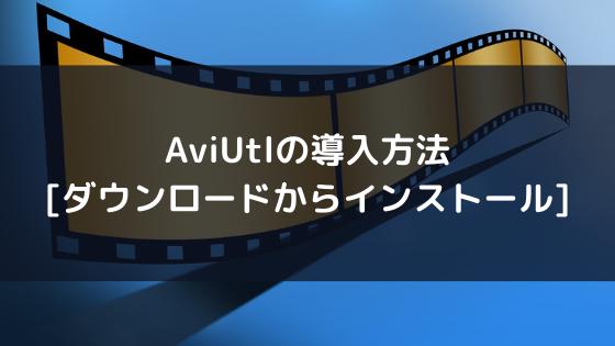 AviUtlの導入方法[ダウンロードからインストール]