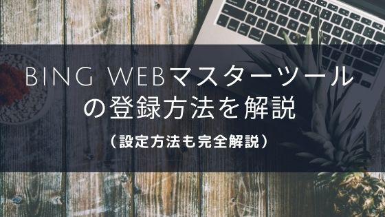 Bing Webマスターツールの登録方法を解説【設定方法も完全解説】