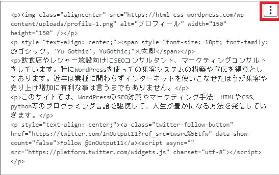 プロフィール画面のHTML
