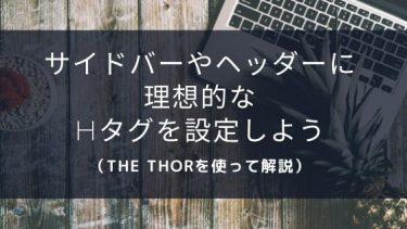 サイドバーやヘッダーに理想的なhタグを設定しよう【THE THORを使って解説】