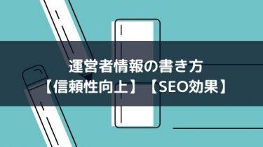 運営者情報の書き方【信頼性向上】【SEO効果】