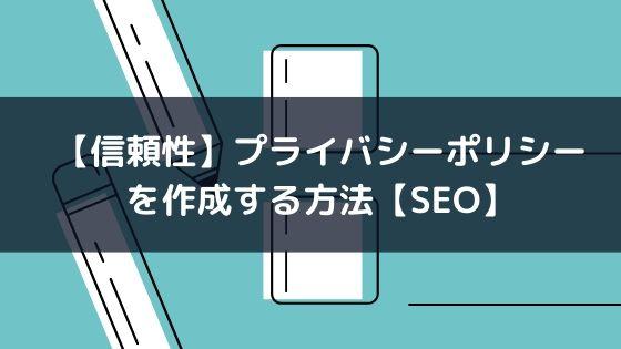 【信頼性】プライバシーポリシーを作成する方法【SEO】