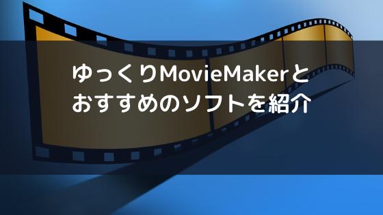 ゆっくりMovieMakerとおすすめのソフトを紹介